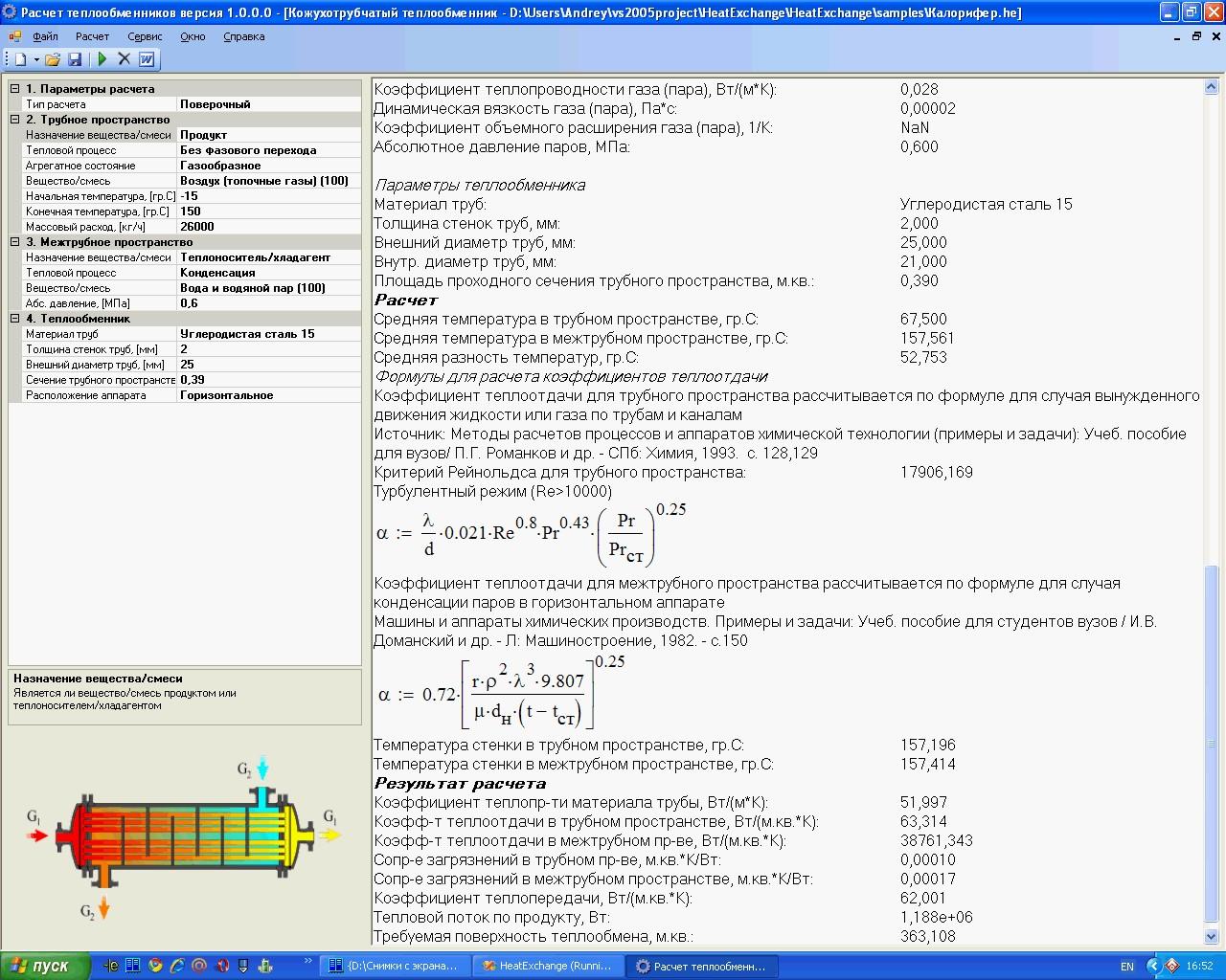 Расчёт теплообменника онлайн теплообменник swep