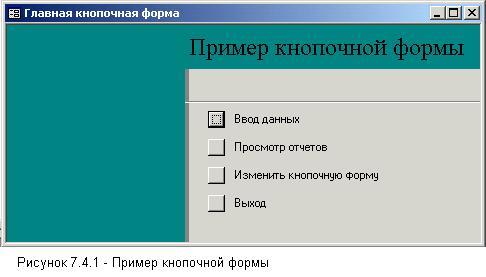 Как сделать главную кнопочную в access